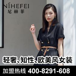 尼赫菲女装品牌