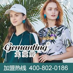 Gemanting戈蔓婷女装品牌