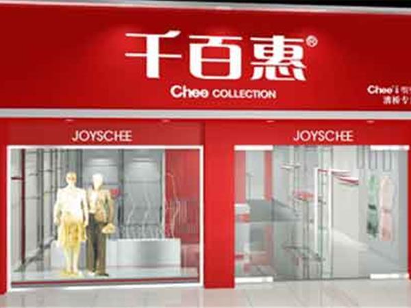 千百惠女装店铺展示