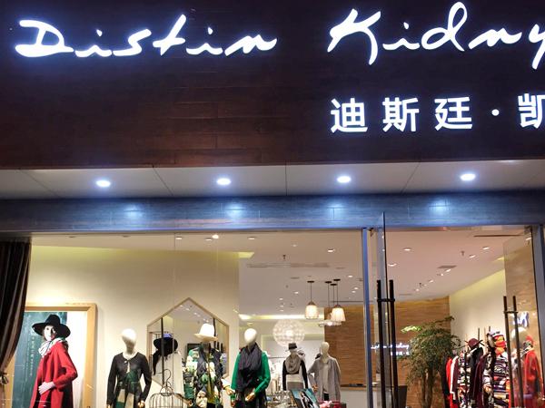迪凯女装店铺展示