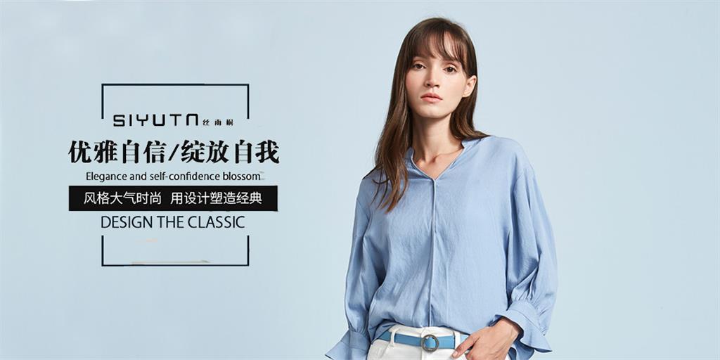丝雨桐女装品牌