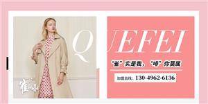 广州柒秀服装有限公司