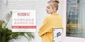广州市艾诺绮服饰有限公司