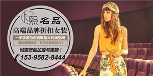 杭州卡熙名品服饰