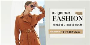 安徽例格服饰有限公司广东、福建分公司