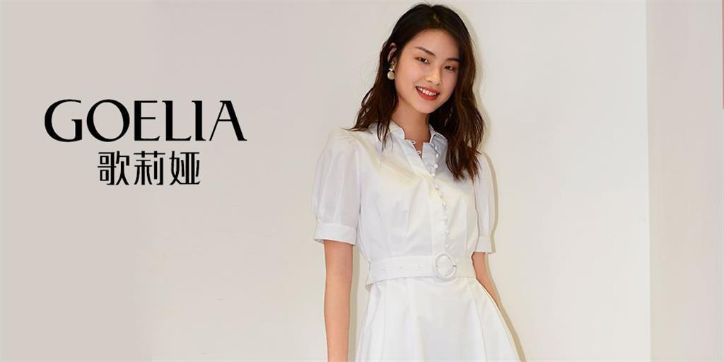 歌莉娅女装品牌