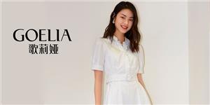 广州市格风服饰有限公司
